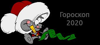 Гороскоп на год Крысы