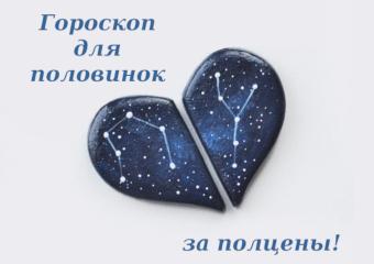 Парный гороскоп к дню Валентина