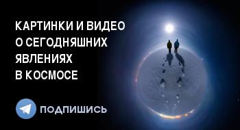 Космос: картинка дня