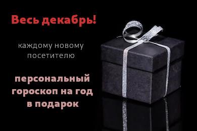 Новогодний подарок для новых пользователей