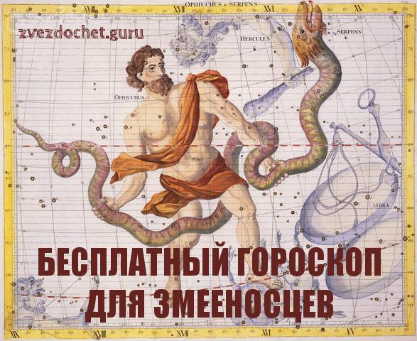 Специальное предложение для людей, у которых в гороскопе ярко выражен Змееносец