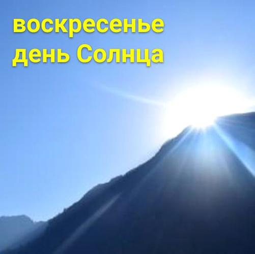 воскресенье день Солнца