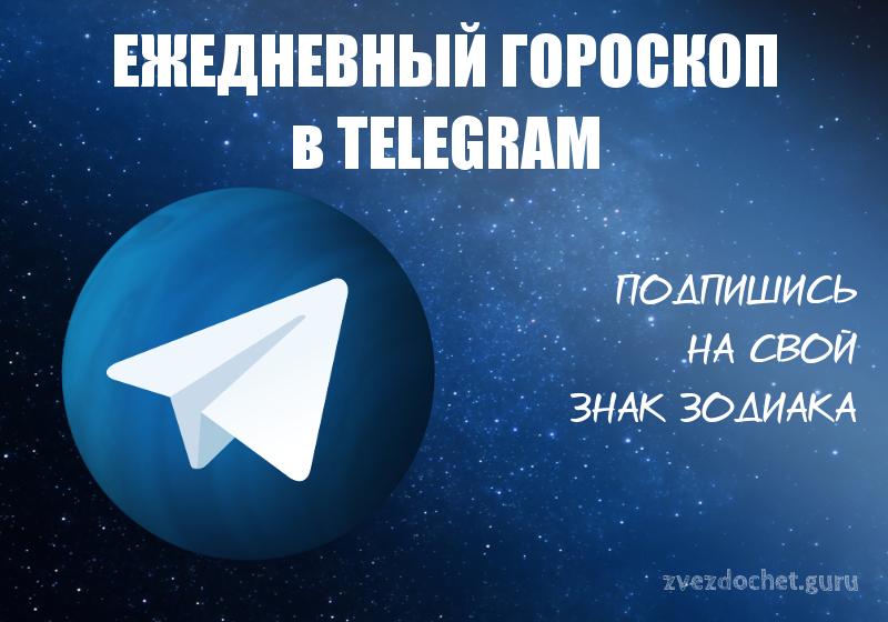 Гороскоп в Telegram