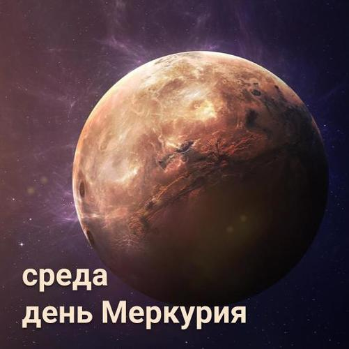 среда день Меркурия