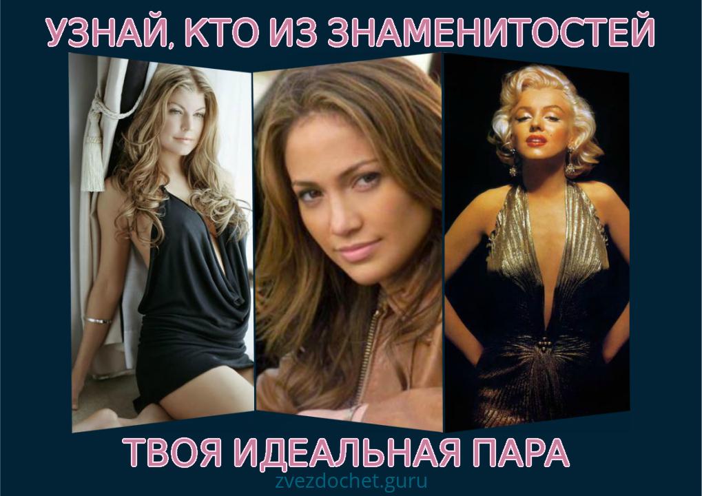 Узнай, с кем из известных женщин у тебя хорошая совместимость