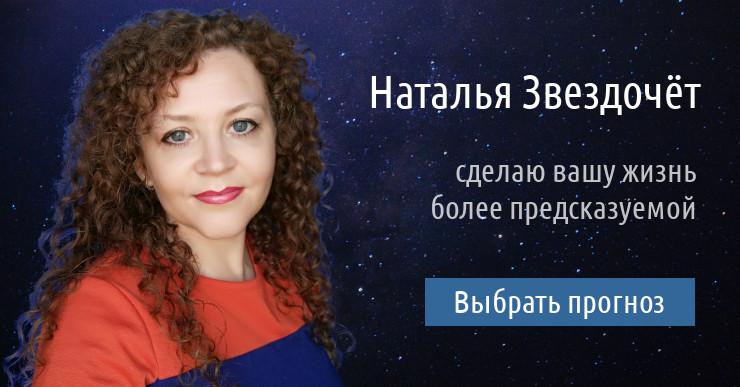 Астролог Наталья Звездочёт